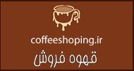 مرجع خرید و فروش قهوه و قهوه ساز | قهوه فروش