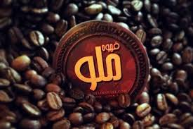 فروش عمده قهوه ملو