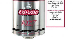قیمت قهوه کارارو