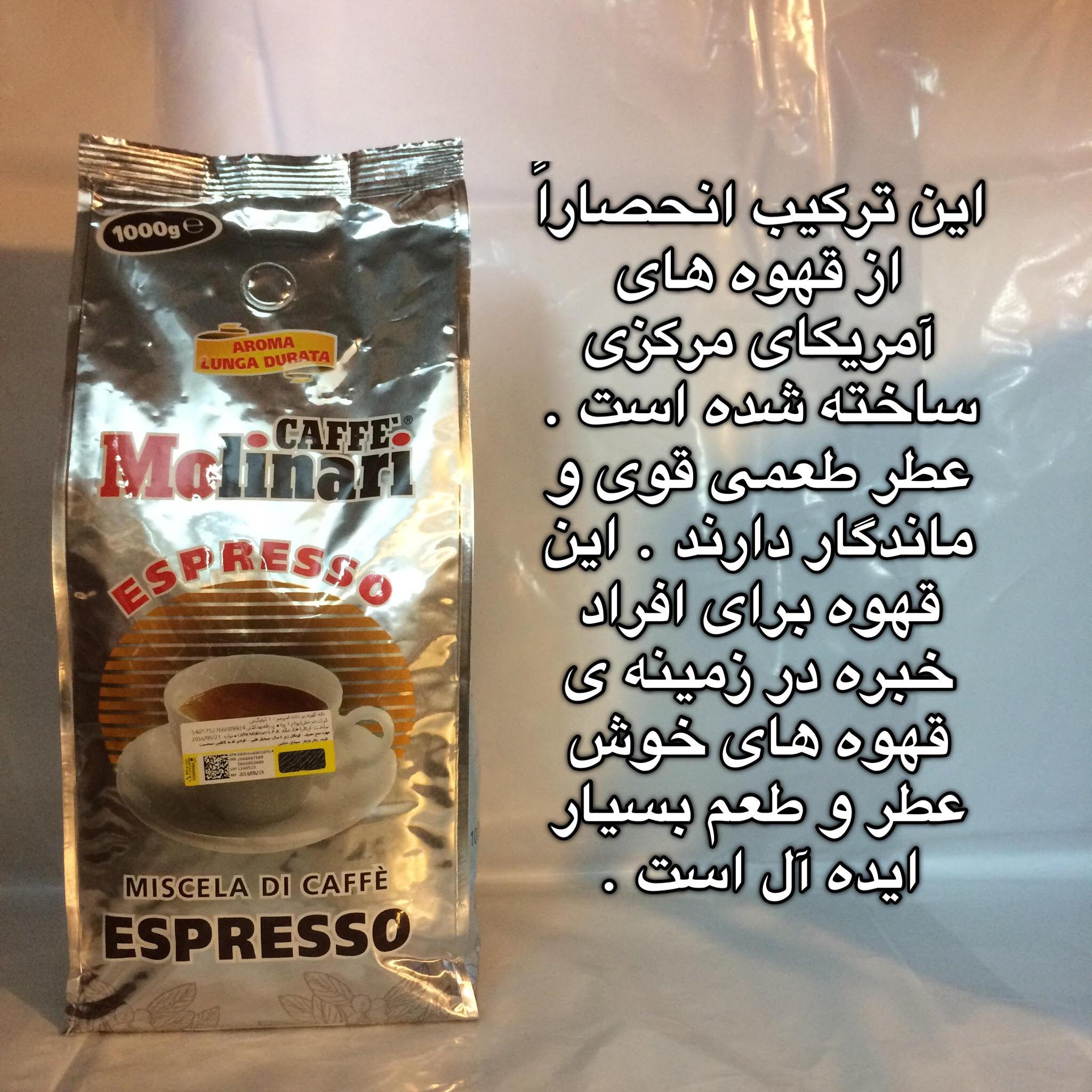خرید عمده قهوه ایتالیایی برند معروف