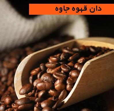 عرضه کننده قهوه جاوه